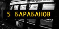 Все бесплатные 5 барабанных игровых автоматов