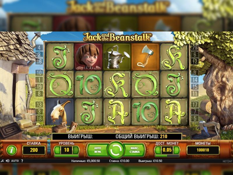 Грати Безкоштовно або на Гроші в Гральний Автомат Jack And The Beanstalk